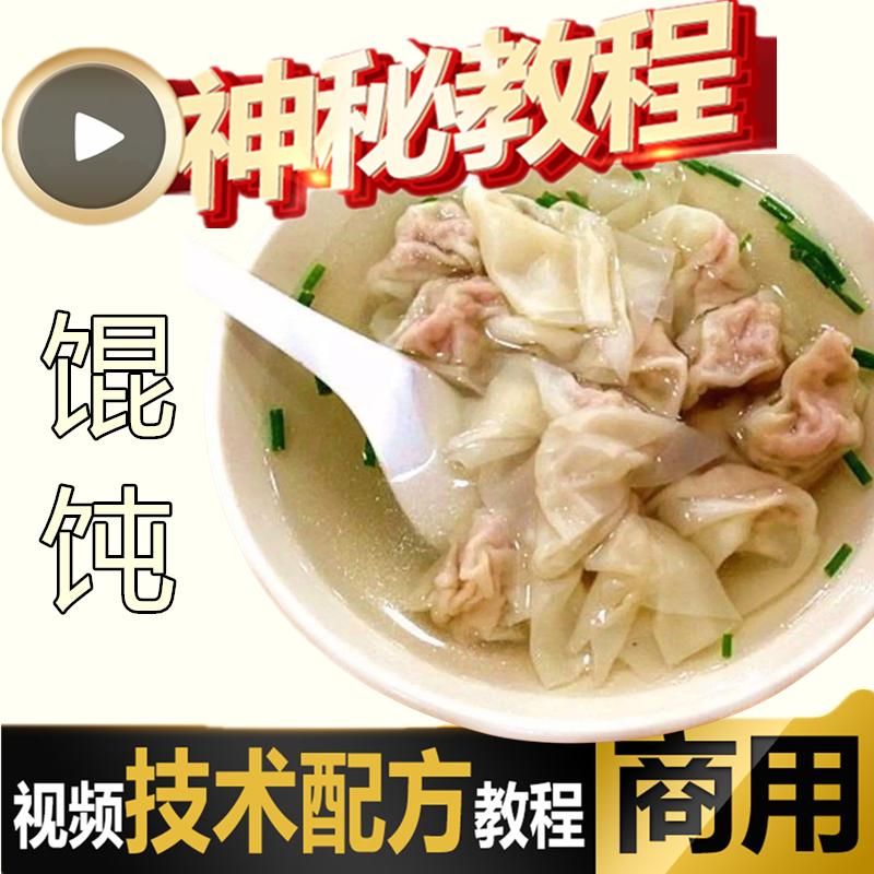 福建千里香老上海馄饨混沌汤调料特色小吃技术配方创业摆摊商用