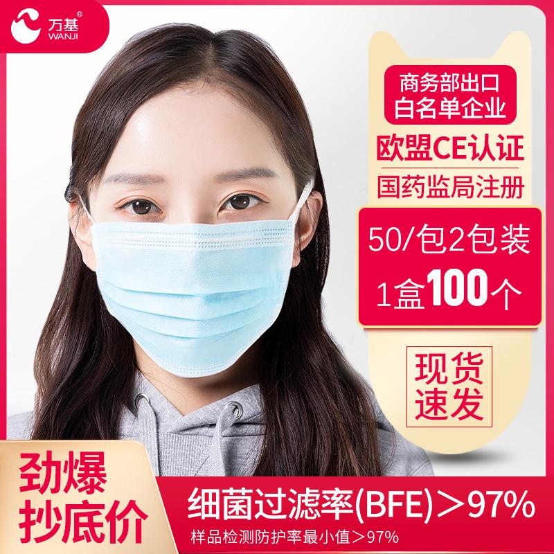 万基现货直发一次性三层只医用口罩