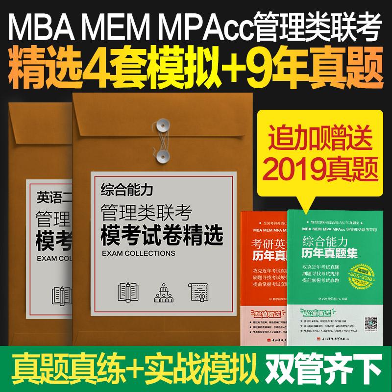 【都学网】2019管理类联考MBA MEM MPAcc模考试卷+历年真题 199综合能力204英语二 专硕考研历年真题