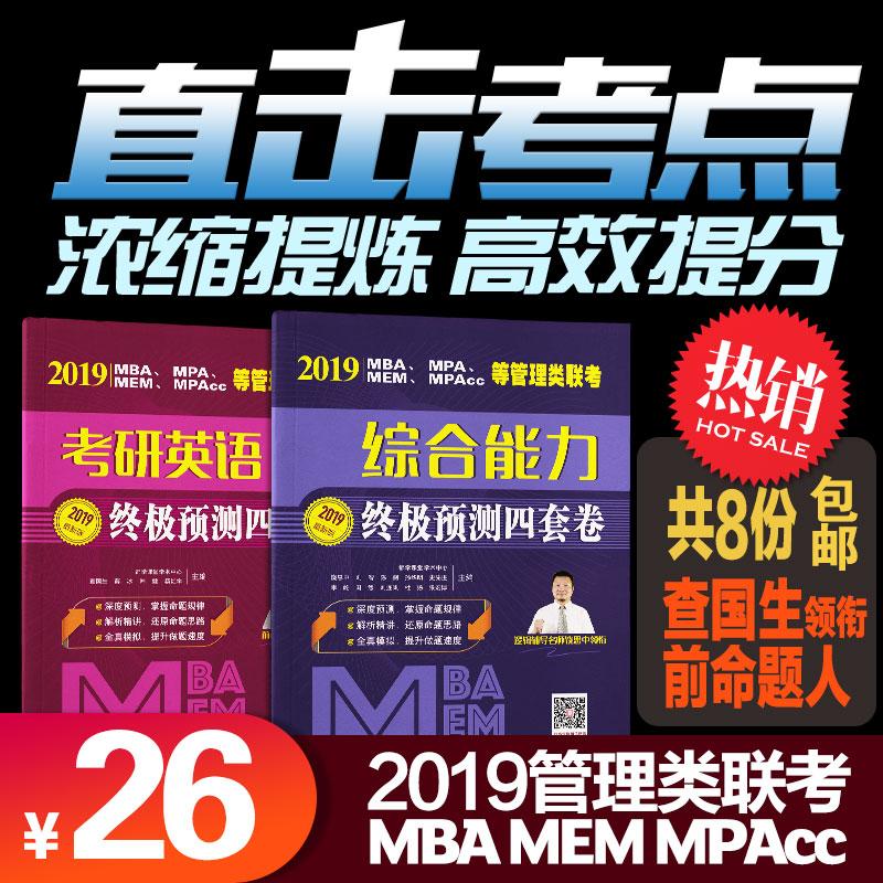 【都学网】MBA MEM MPAcc 2019管理类联考考研预测八套卷 199综合能力204英语二 前命题人领衔出题 查国生 陈慕泽 饶思中 刘智
