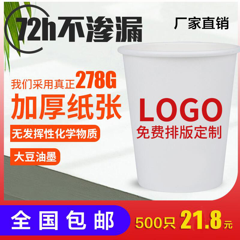 Disposable paper cup customized printing logo plus extra thick commercial advertisement tea cup environmental protection full box 1000 package