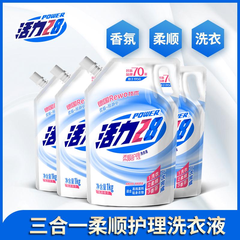 活力28洗衣液香味持久内衣清洁促销组合装家用家庭装1kg*4袋