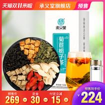 菊苣栀子金菊降高根菊苣根秀搭尿痠降痠茶初堂正品官网饮茶