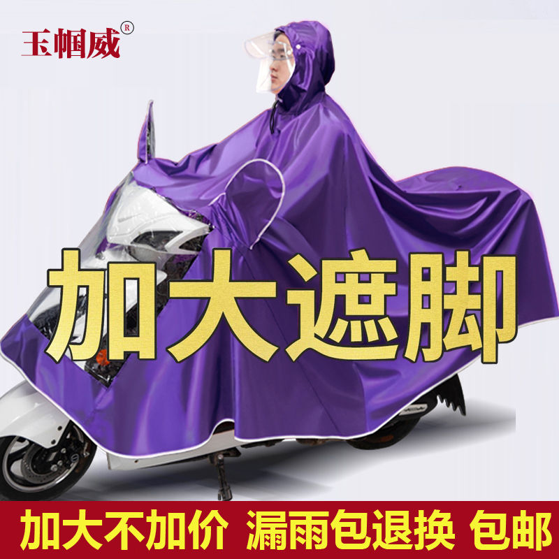 Raincoat electric vehicle, single double motorcycle, raincoat, single double brim, thickening, widening and extra large foot covering