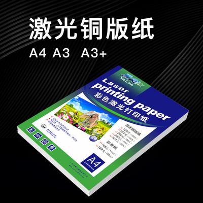 激光打印铜版纸a4高光相纸哑光A3双面数码彩激纸128克157g克200克250克300克激光相片纸铜板纸