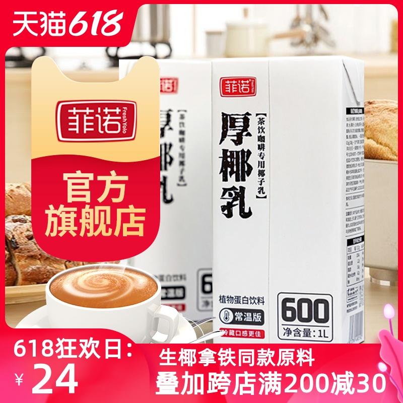 菲诺椰浆厚椰乳奶茶生椰拿铁西米露甜品1L*2盒装椰汁烘焙原料家用