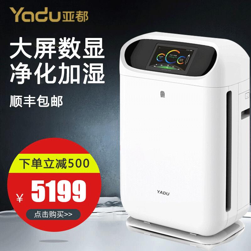 Yadu air purifier kj350f-ph household dehumidifier for formaldehyde, haze and dust removal