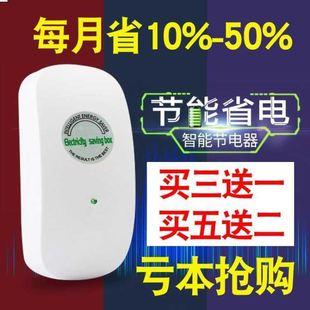 管家家庭省电空调节能大王电器宝节电表电家电智能节电老大家用