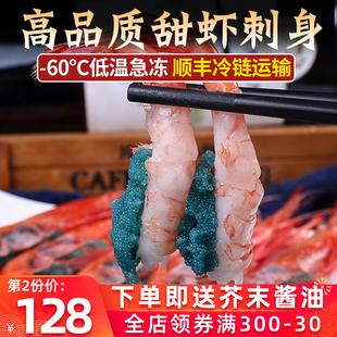 北极甜虾刺身俄罗斯北极虾即食生吃特大绿籽寿司甜虾冰虾刺身甜虾