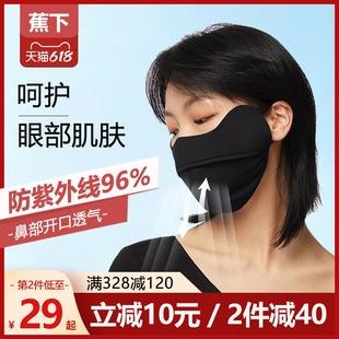 蕉下官方旗舰店护眼角防晒口罩女夏面部口鼻防紫外线焦下面罩冬季