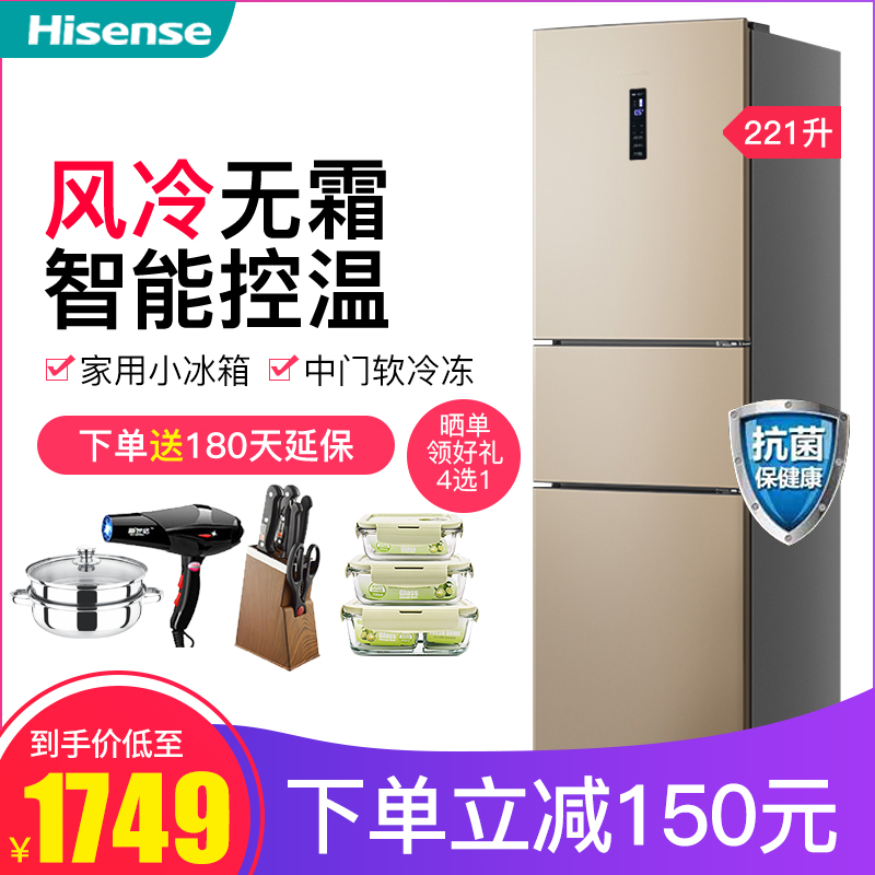 Hisense three door refrigerator household air-cooled frost free frequency conversion three door refrigerator energy saving bcd-221wyk1dpq
