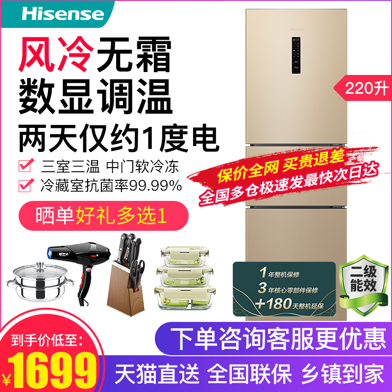 Hisense refrigerator household small three door refrigerator 220l air-cooled frost free energy-saving silent three door refrigerator
