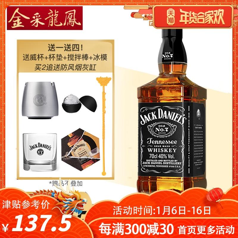行货原装进口洋酒杰克丹尼Jack Danie's美国田纳西州威士忌700ml