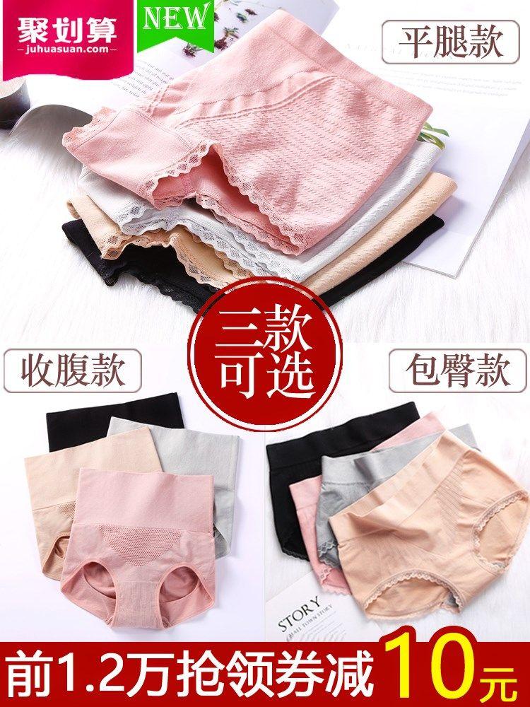 3条3d蜂巢暖宫产后收腹裤女提臀高腰塑形纯棉裆塑身薄款三角裤
