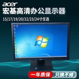 二手Acer宏碁电脑显示器17 19 20 22 23 24寸高清液晶显示屏宽屏图片