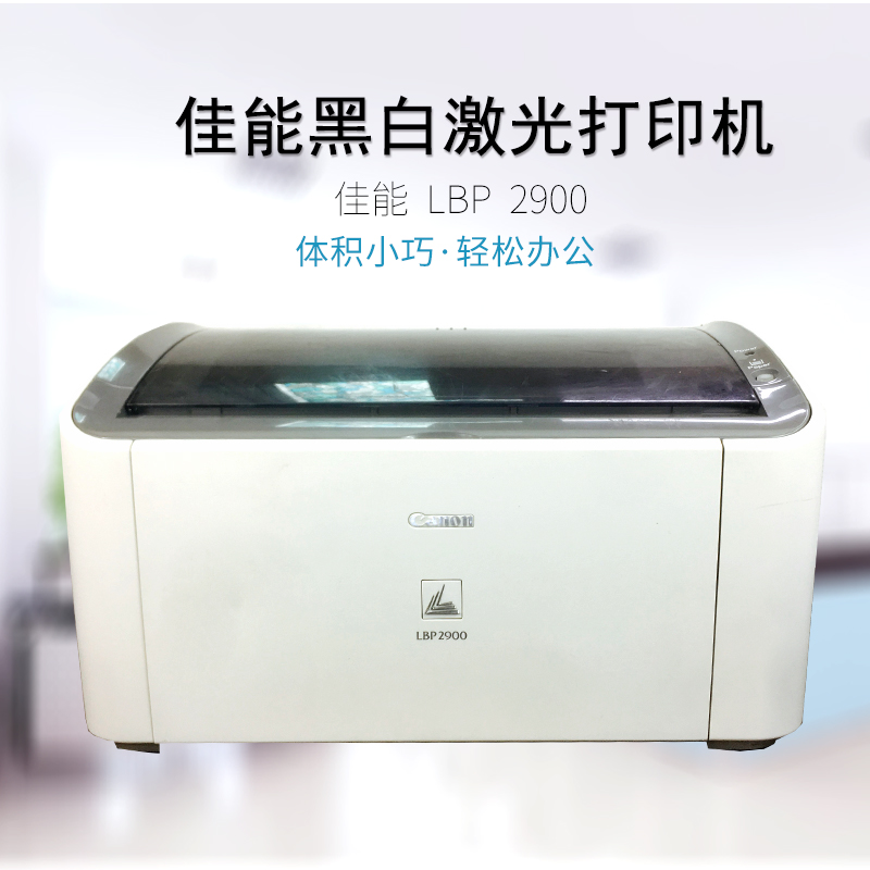 Canon Canon black and white laser printer LBP-2900 Canon lbp2900 printer Canon 2900
