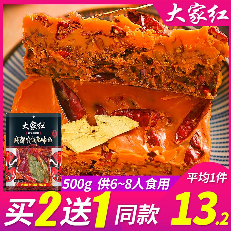 四川大家红火锅底料牛油重庆麻辣500g家用手工红油成都特产麻辣烫