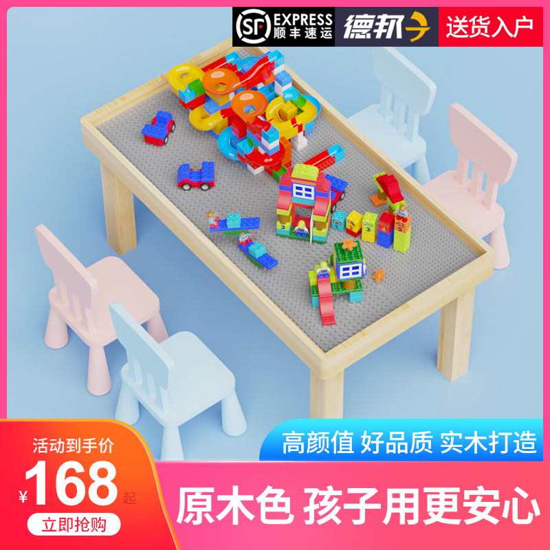 Solid block childrens multifunctional building block table LEGO large size assembled toys puzzle baby boys and girls 1-6 years old