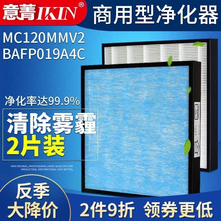 [意菁旗舰店净化,加湿抽湿机配件]适配大金商用型空气净化器MC120M月销量1件仅售258元