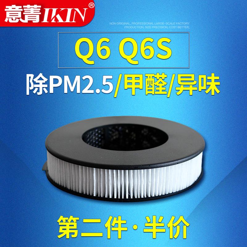 适配海尔车载空气净化器Q6 Q6S过滤网滤芯除PM2.5甲醛异味活性炭