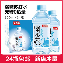 soda苏打水整箱24瓶原味柠檬味无糖碱性水无气备孕饮用水小瓶饮料