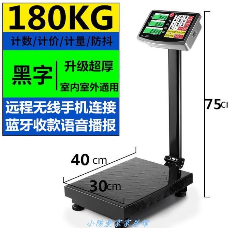 电子秤200kg货物公斤平板大型150/600kg家用磅称快递秤商业电子称