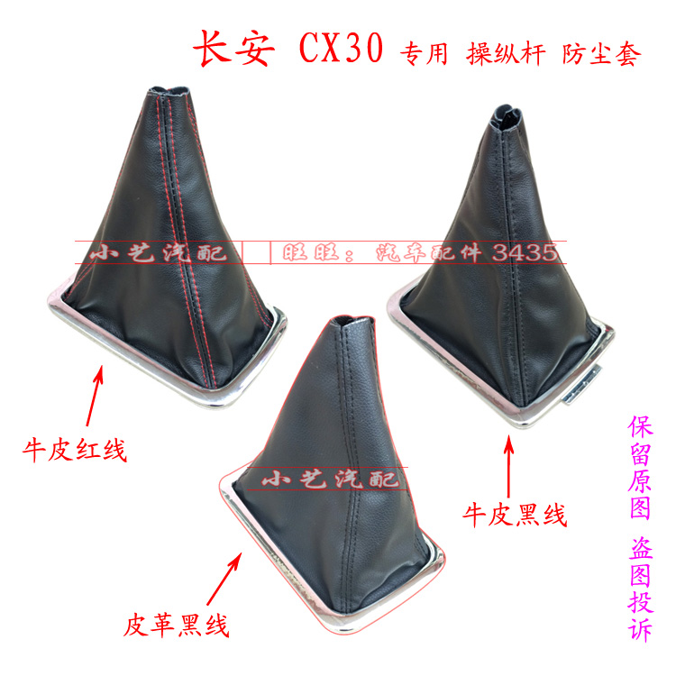 适配 长安 CX30 排挡 换挡杆 变速 挂档把 档位 防尘套 护罩 真皮
