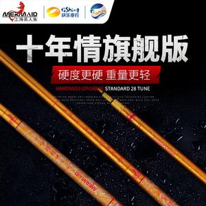 上海美人鱼十年情旗舰版碳素鱼竿手杆超轻超硬钓鱼竿五大品牌鱼竿