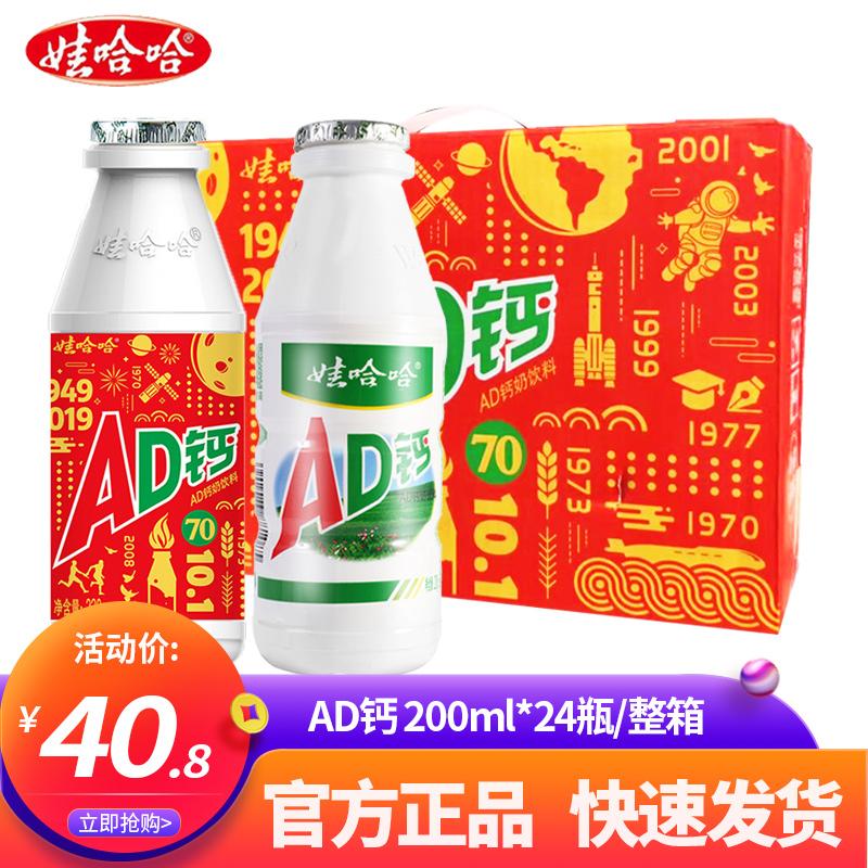 娃哈哈ad钙奶220ml哇哈哈儿童牛奶12月02日最新优惠