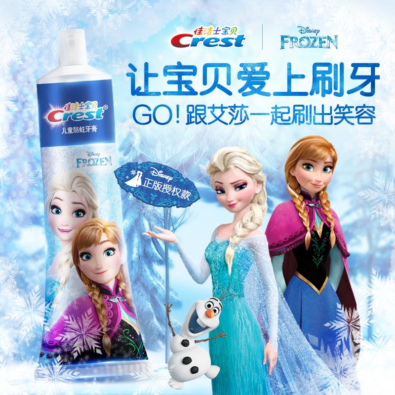 佳洁士低氟防蛀固齿儿童牙膏冰雪奇缘/汽车总动员40g*2官方正品