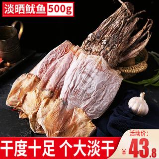 Продукты из кальмара,  Вода вкус источник глубокое море большой размер свет сухой кальмар рыба сухой товары 500g чернила рыба черный вор сухой море свежий продукт сухой товары шаньдун специальный свойство, цена 506 руб