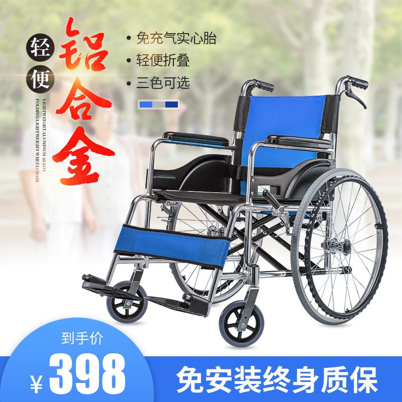 铝合金轮椅超轻折叠轻便手动轮椅残疾老年人带手刹便携手推代步车热销35件限时秒杀