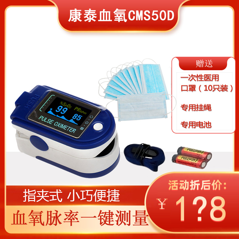 Kangtai oximeter finger clip type medical oxygen saturation finger pulse heart rate heart rate monitoring detector
