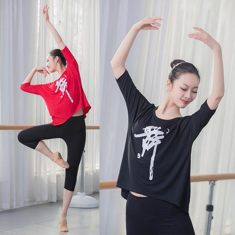 广场舞服装舞字宽松练功服现代舞成人女形体舞蹈上衣短袖夏莫代尔
