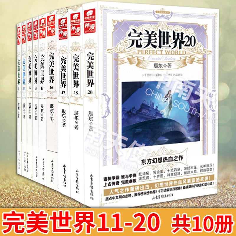 Внутриигровые ресурсы Perfect World International Edition Артикул 596672283449