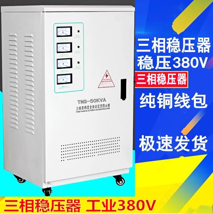 三相稳压器100kw医疗大功率380v稳压器工业用全自动150kw