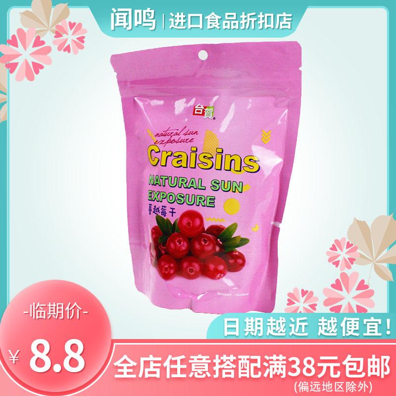 台湾进口 蔓越莓干240g 水果干果脯蜜饯雪花酥牛轧糖烘焙材料临期