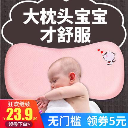 婴儿枕头0-1岁新生儿防偏头定型宝宝四季通用透气1-3岁儿童枕头