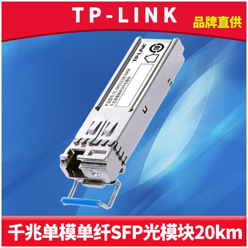 普联(TP-LINK)光纤路由正品折扣
