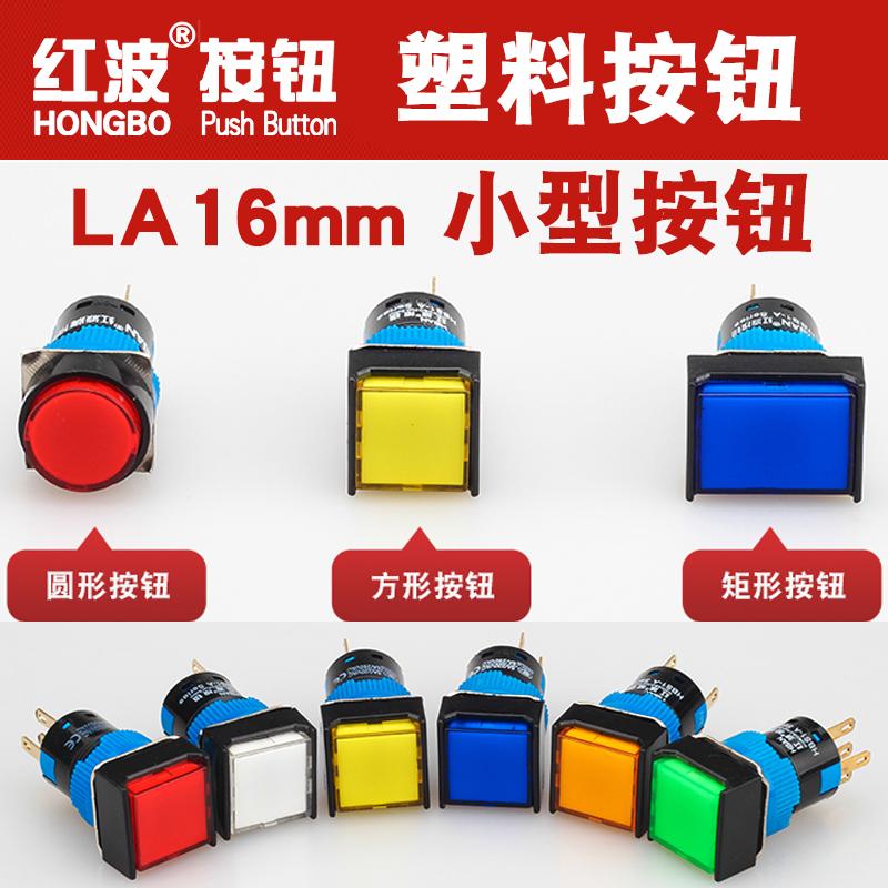 小型LA16mm红波按钮开关带灯自复位自锁圆形长方形钜形一二常开闭