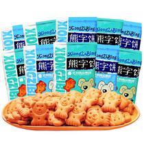 好吃点熊字饼干零趣小熊饼干整箱小包装手指饼休闲零食品小吃散装