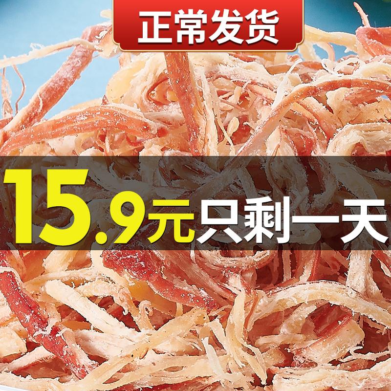 即食鱿鱼丝大包装散装干货条仔500g手撕海鲜海味零食小吃休闲食品