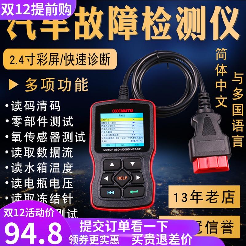 obd2故障检测仪汽车发动机故障灯清除器  电脑诊断仪解码器通用型