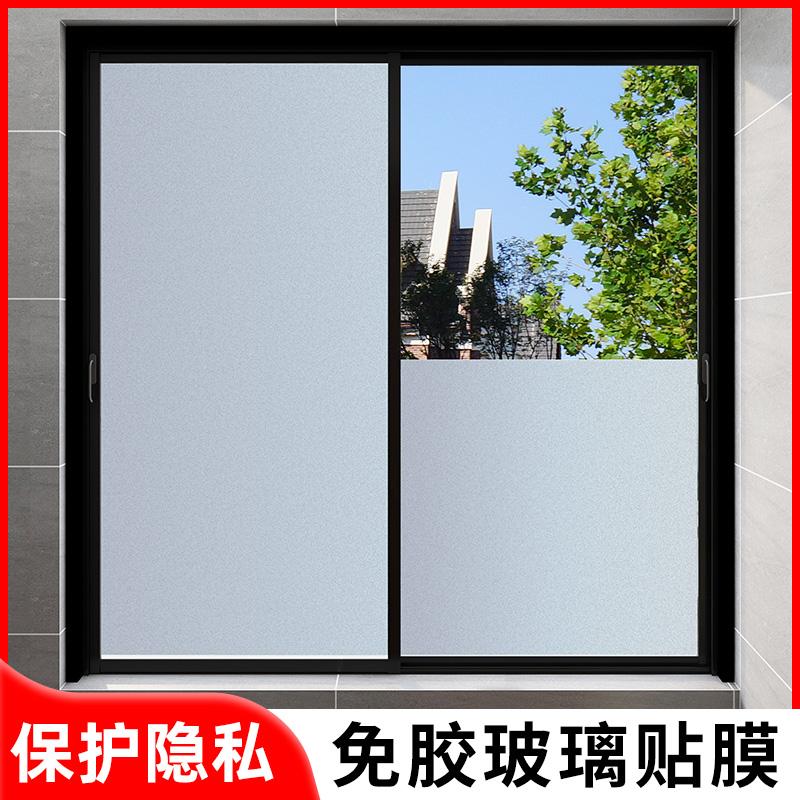 磨砂玻璃贴纸透光不透明卫生间浴室窗户防窥遮光贴膜厕所门防走光