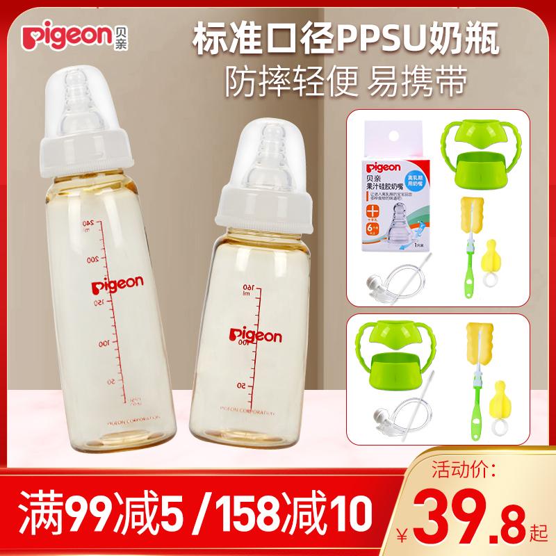 贝亲标口ppsu奶瓶新生婴儿耐摔塑料奶瓶大宝宝吸管配件官方旗舰店