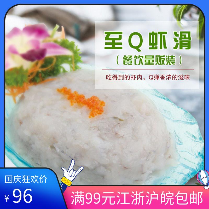 亚洲渔港手打至Q虾滑特惠装1200g6袋澳门豆捞火锅煲汤做饺子