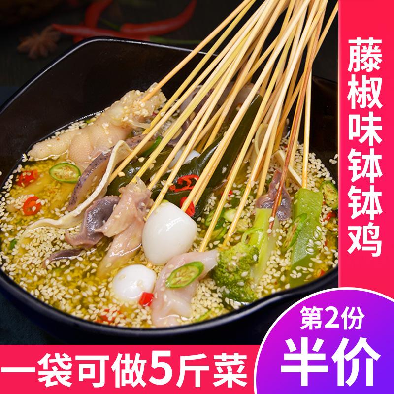 臻鲜乐山藤椒钵钵鸡调料包串串香底料家用冷串串麻辣烫火锅配料