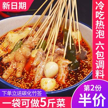 四川乐山钵钵鸡调料商用配方冷串串盆火锅麻辣烫底料包冷锅串串香