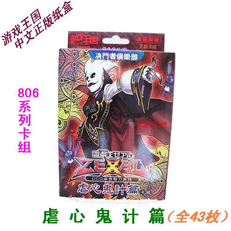 王国中文正版游戏王806卡 虐心鬼计篇卡组  科学怪人暗之护封剑