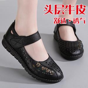 夏天新款凉鞋牛皮软底真皮镂空女皮鞋中老年妈妈鞋大码平底洞洞鞋